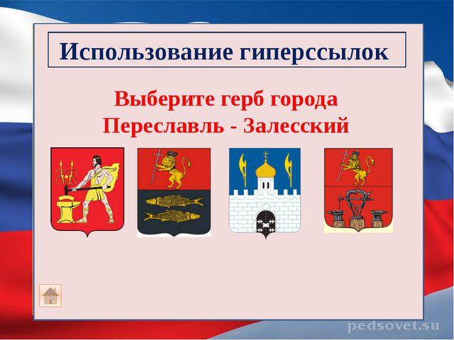 Список используемых интернет ресурсов. 1. http://города-россия.рф 2. http://...