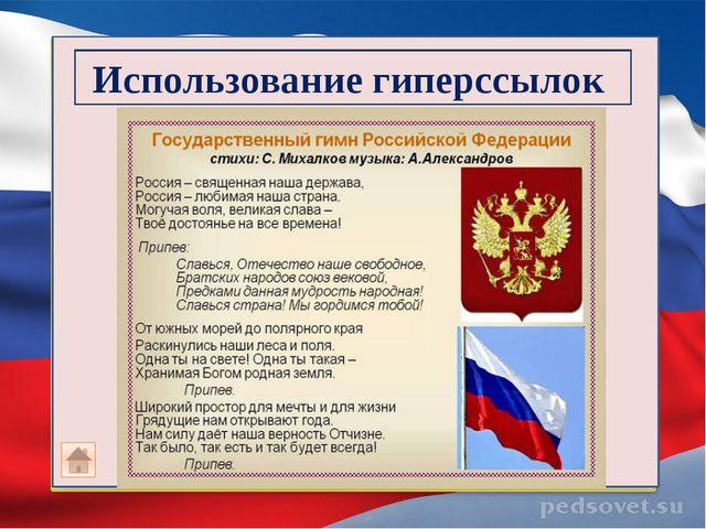 Список используемых интернет ресурсов. 1. http://flag.kremlin.ru/ 2. http://...