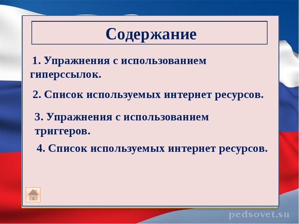 Использование гиперссылок Когда празднуется день флага Российской Федерации?...