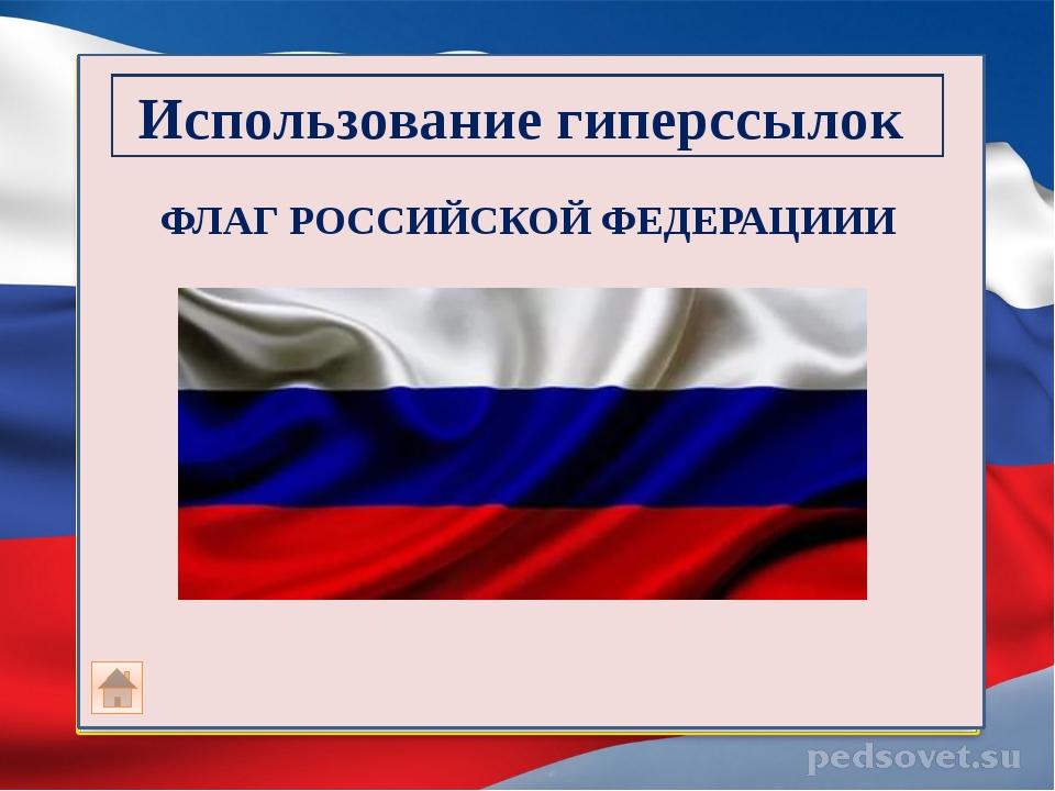 Использование гиперссылок Выберите герб города Переславль - Залесский