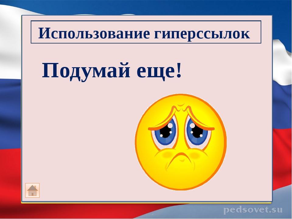 Использование триггеров Когда празднуется День России? 1. 22 августа 2. 12 и...