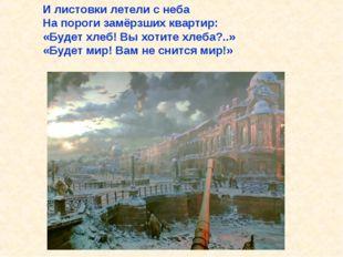 И листовки летели с неба На пороги замёрзших квартир: «Будет хлеб! Вы хотите