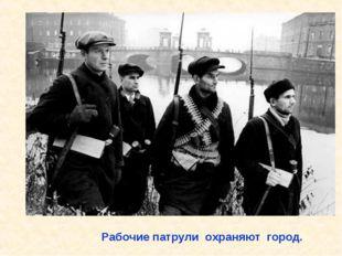 Рабочие патрули охраняют город. Рабочие патрули охраняют город.