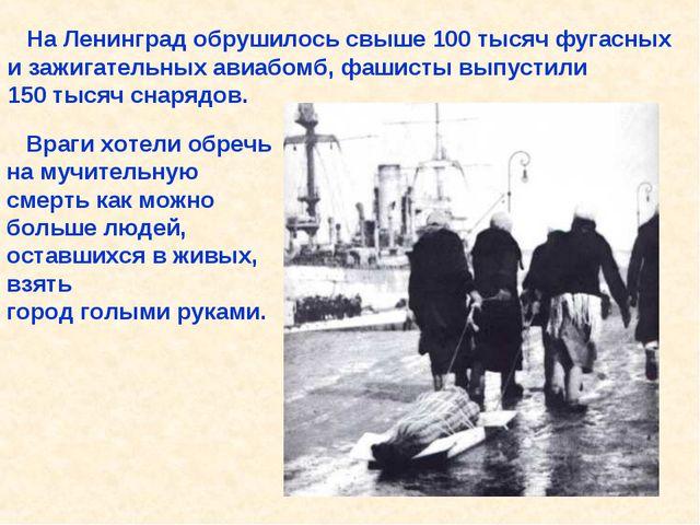 На Ленинград обрушилось свыше 100 тысяч фугасных и зажигательных авиабомб, ф...