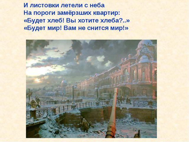 И листовки летели с неба На пороги замёрзших квартир: «Будет хлеб! Вы хотите...