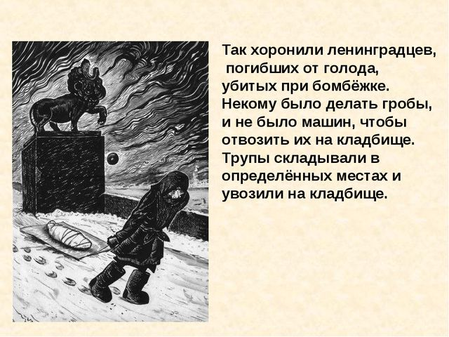 Так хоронили ленинградцев, погибших от голода, убитых при бомбёжке. Некому бы...