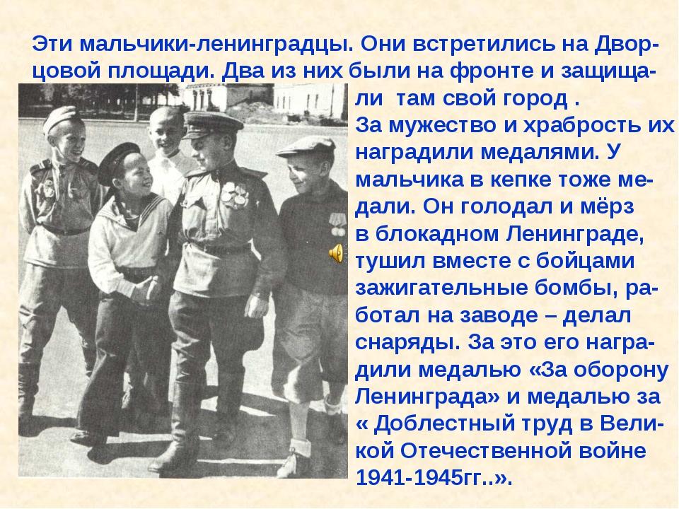 Эти мальчики-ленинградцы. Они встретились на Двор- цовой площади. Два из них...