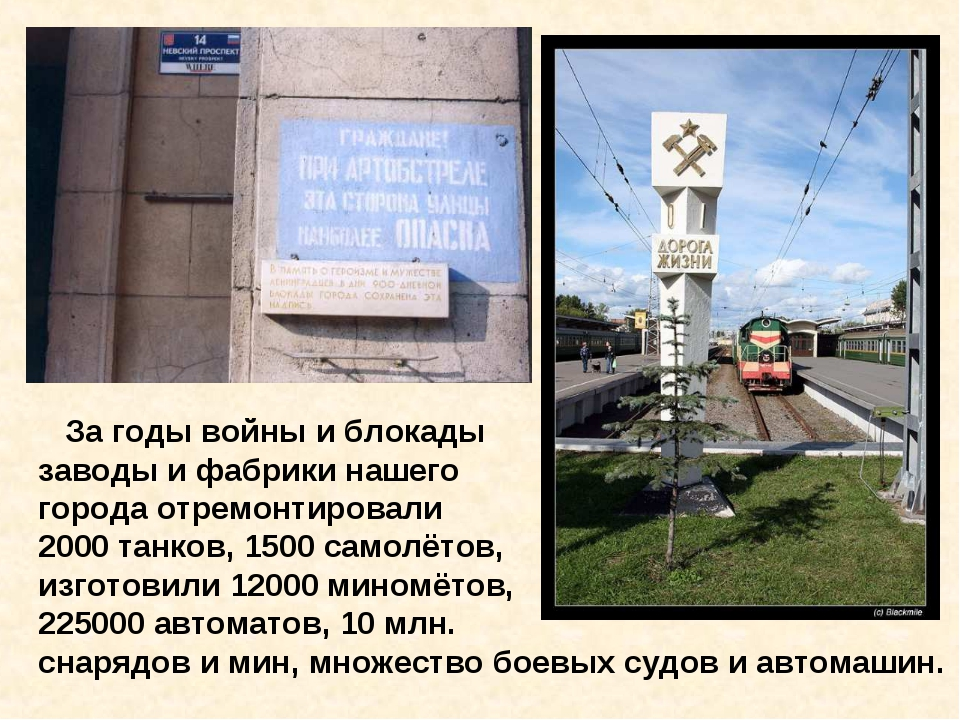 За годы войны и блокады заводы и фабрики нашего города отремонтировали 2000...