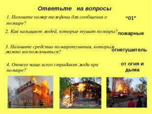 Ответьте на вопросы 1. Назовите номер телефона для сообщения о пожаре? 2. Как