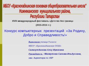 XVIII международный фестиваль «Детство без границ» (2015-2016 гг.) Конкурс ко