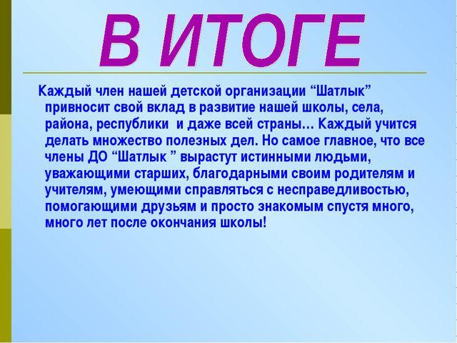 """Каждый член нашей детской организации """"Шатлык"""" привносит свой вклад в развит..."""