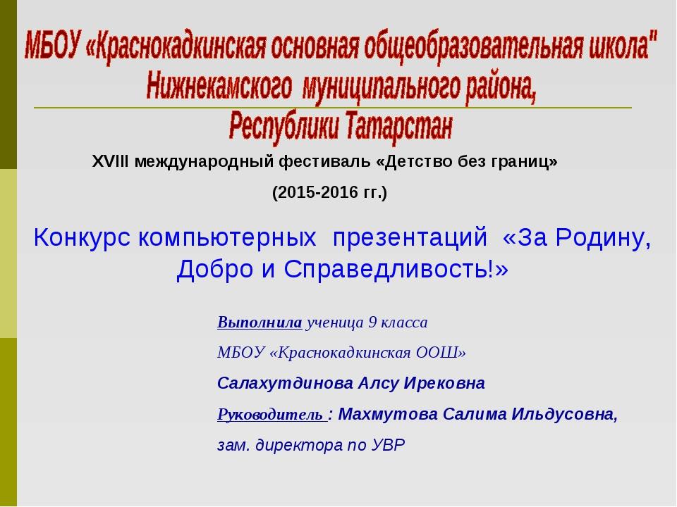 XVIII международный фестиваль «Детство без границ» (2015-2016 гг.) Конкурс ко...