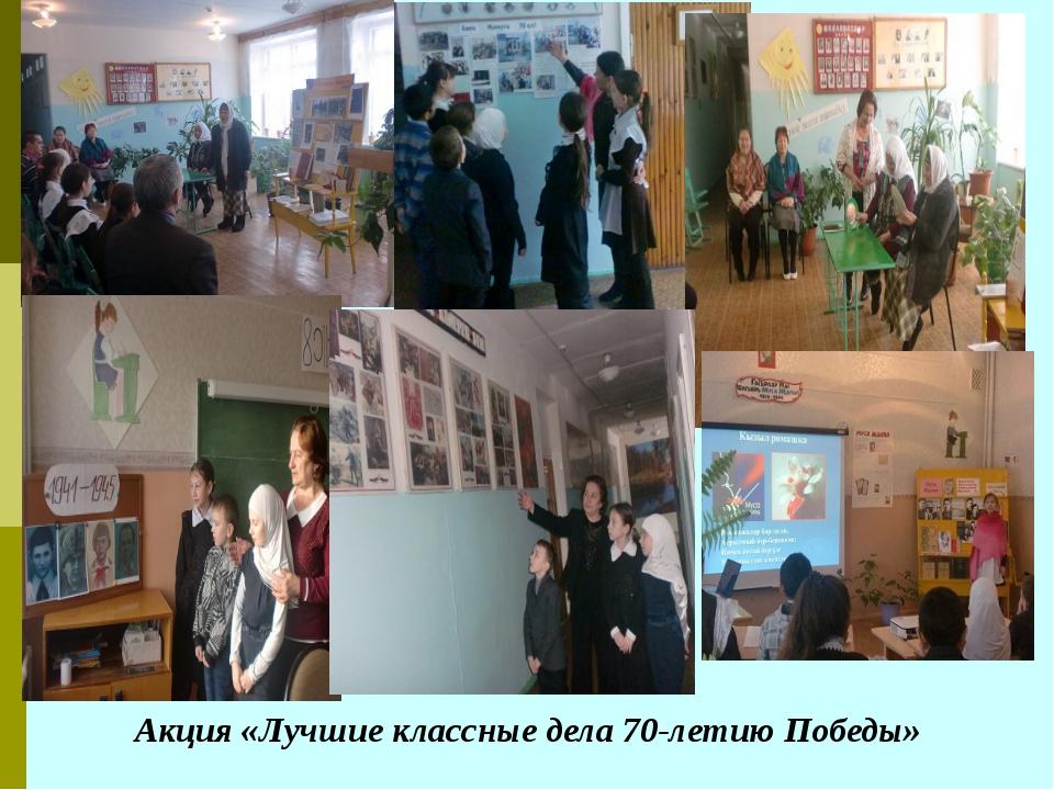 Акция «Лучшие классные дела 70-летию Победы»