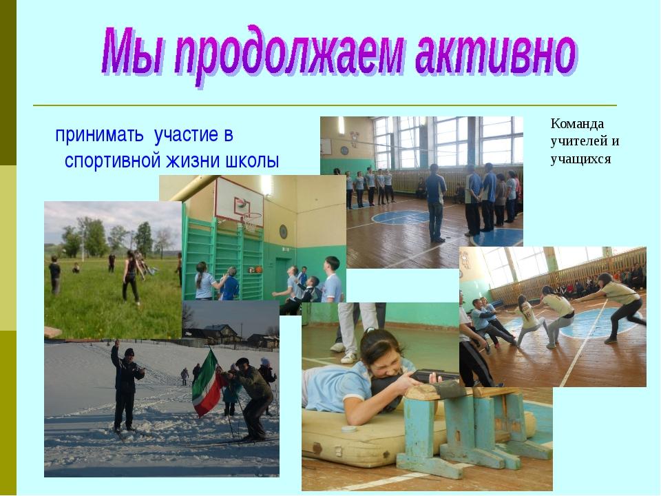 принимать участие в спортивной жизни школы Команда учителей и учащихся