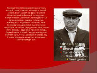 Великая Отечественная война коснулась каждой семьи, каждого человека в нашей