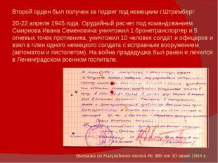 Выписка из Наградного листа № 386 от 10 июня 1945 г. Второй орден был получен