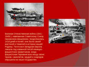 Великая Отечественная война (1941 - 1945г.), навязанная Советскому Союзу герм