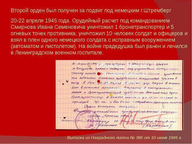 Выписка из Наградного листа № 386 от 10 июня 1945 г. Второй орден был получен...