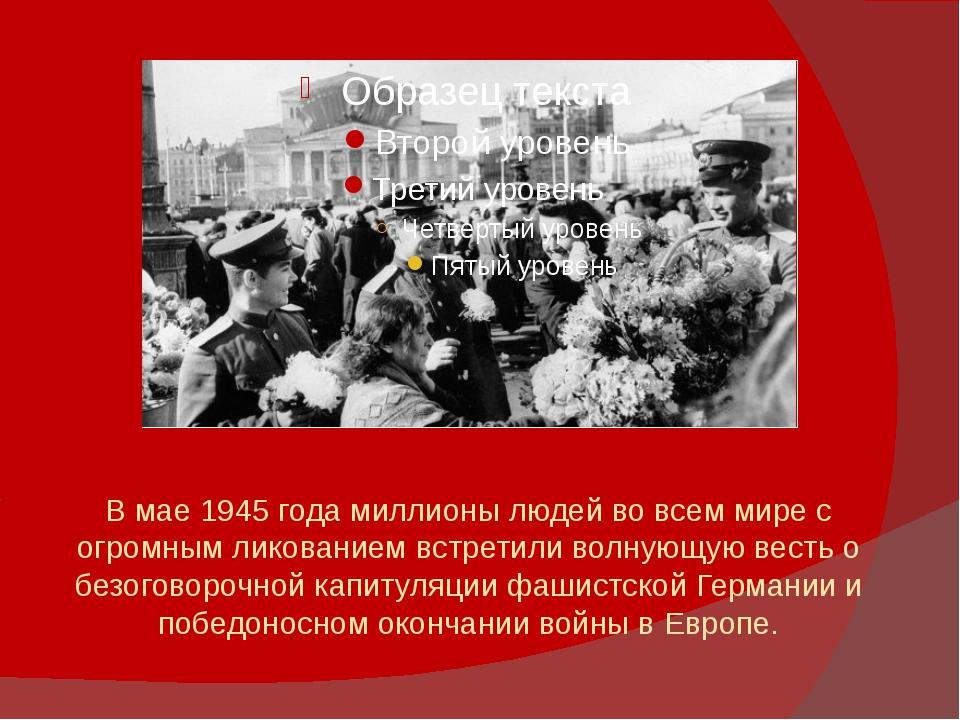 В мае 1945 года миллионы людей во всем мире с огромным ликованием встретили в...