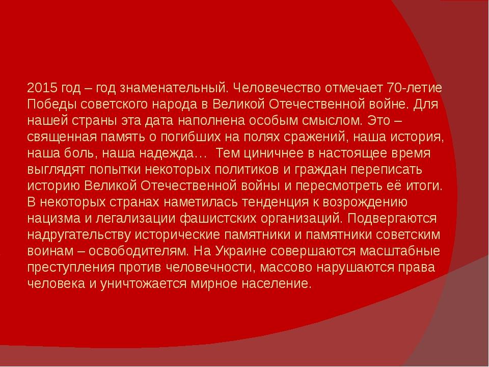 2015 год – год знаменательный. Человечество отмечает 70-летие Победы советско...