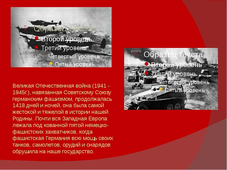 Великая Отечественная война (1941 - 1945г.), навязанная Советскому Союзу герм...
