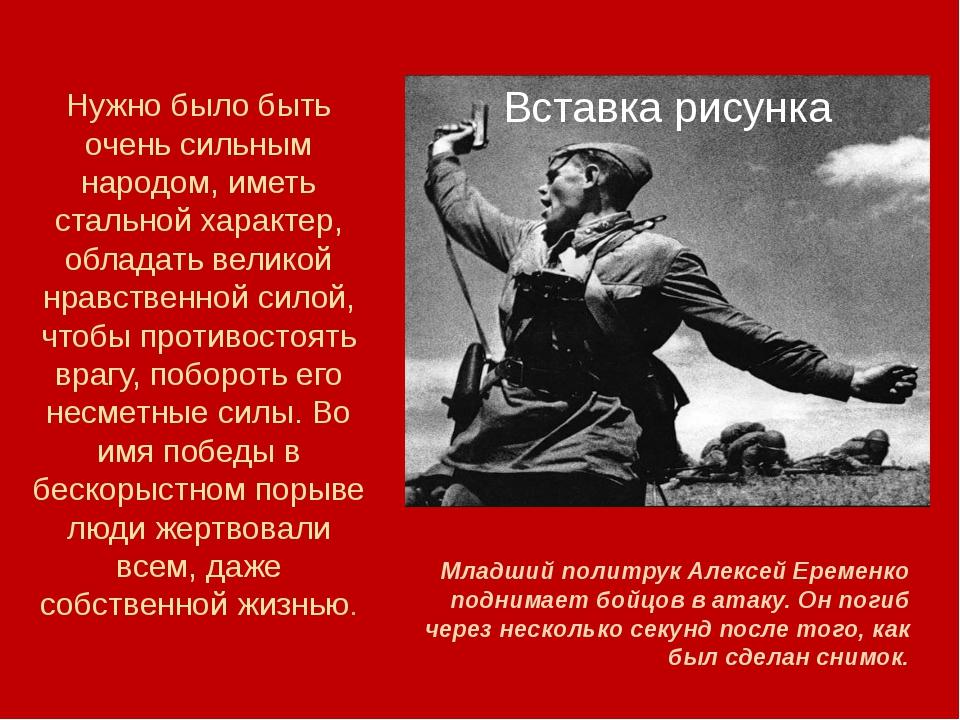 Младший политрук Алексей Еременко поднимает бойцов в атаку. Он погиб через не...