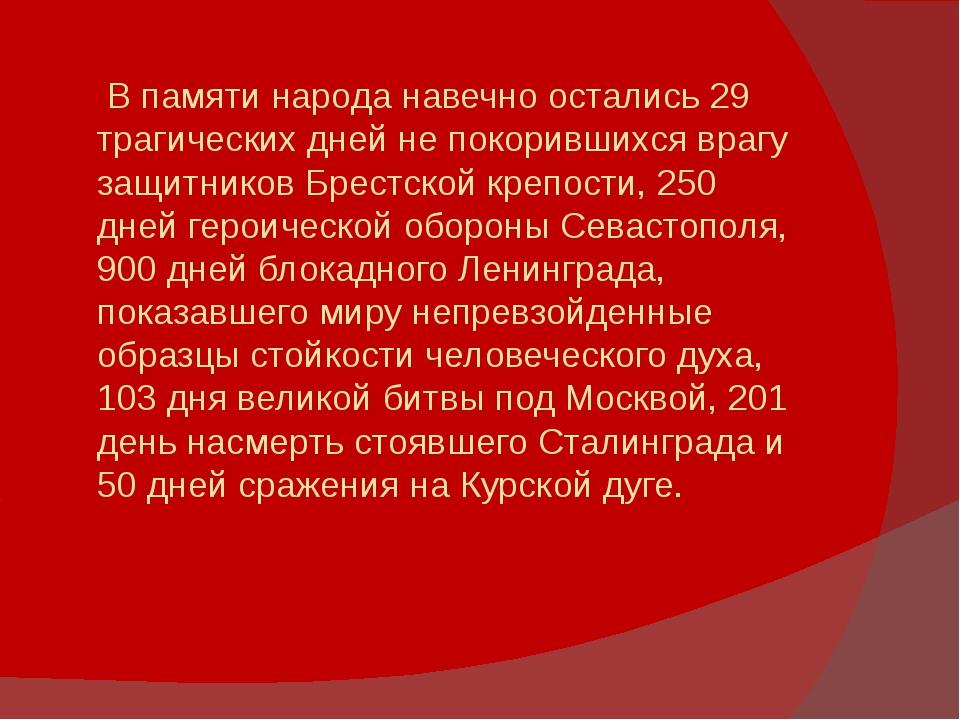 В памяти народа навечно остались 29 трагических дней не покорившихся врагу з...