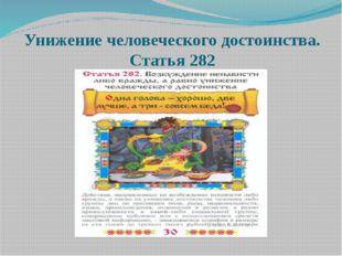 Унижение человеческого достоинства. Статья 282