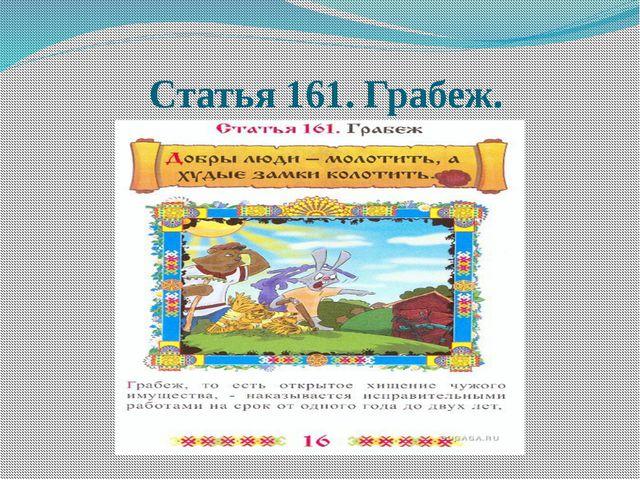 Статья 161. Грабеж.