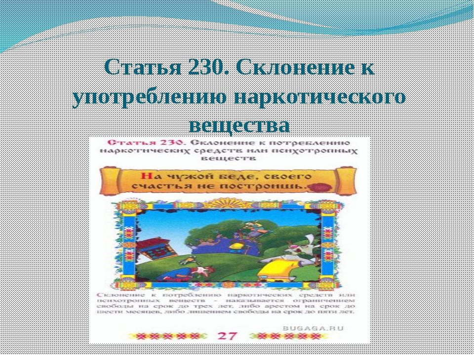 Статья 230. Склонение к употреблению наркотического вещества