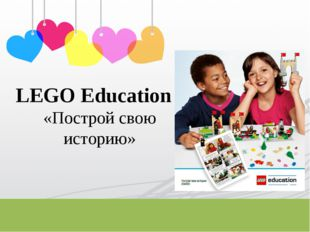 LEGO Education «Построй свою историю»