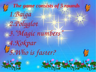 """1.Baiga 2.Polyglot 3.""""Magic numbers"""" 4.Kokpar 5.Who is faster? The game consi"""