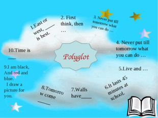 Polyglot 1.East or west, ____ is best. 2. First think, then … 3. Never put t