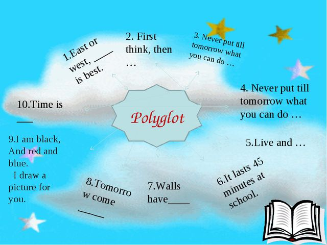 Polyglot 1.East or west, ____ is best. 2. First think, then … 3. Never put t...