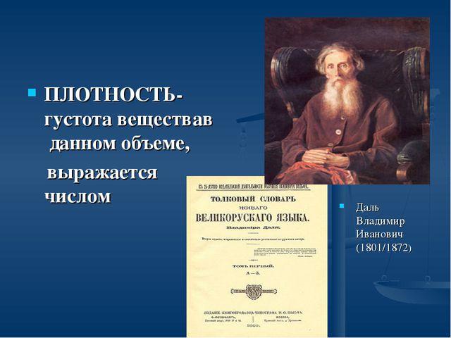 ПЛОТНОСТЬ-густотавеществавданном объеме, выражается числом Даль Владимир И...