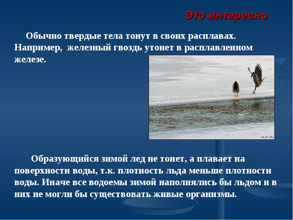 Обычно твердые тела тонут в своих расплавах. Например, железный гвоздь утоне...
