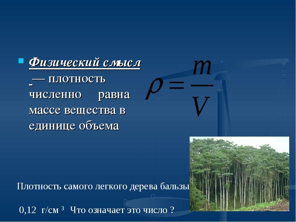 Физический смысл — плотность численно равна массе вещества в единице объема П...