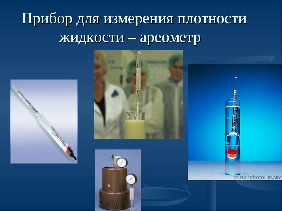 Прибор для измерения плотности жидкости – ареометр