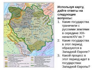 Используя карту, дайте ответы на следующие вопросы: Какие государства граничи
