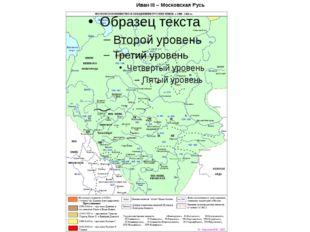 Иван III – Московская Русь