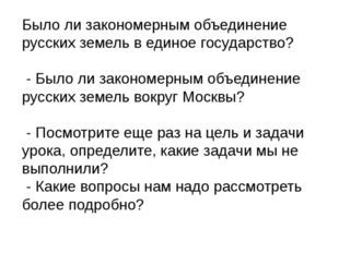 Было ли закономерным объединение русских земель в единое государство? - Было