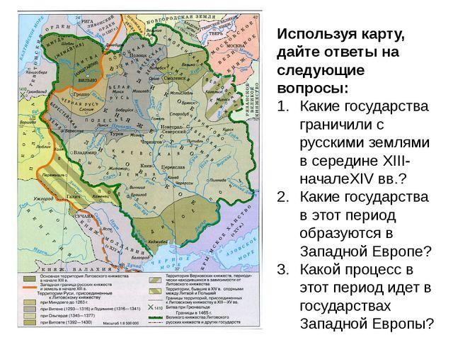 Используя карту, дайте ответы на следующие вопросы: Какие государства граничи...