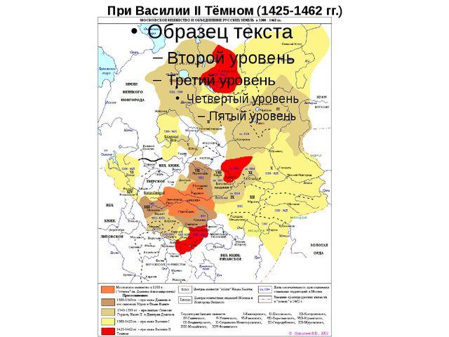 При Василии II Тёмном (1425-1462 гг.)