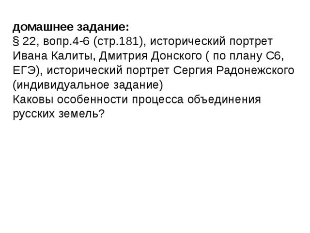 домашнее задание: § 22, вопр.4-6 (стр.181), исторический портрет Ивана Калиты...