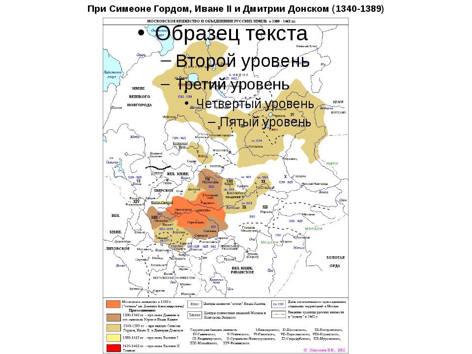 При Симеоне Гордом, Иване II и Дмитрии Донском (1340-1389)