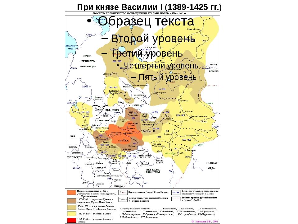 При князе Василии I (1389-1425 гг.)