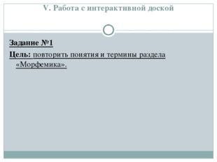 V. Работа с интерактивной доской Задание №1 Цель: повторить понятия и термины