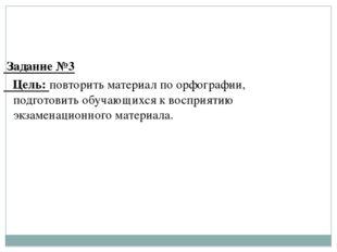 Задание №3 Цель: повторить материал по орфографии, подготовить обучающихся к
