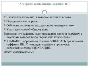 Алгоритм выполнения задания В1: Читаем предложение, в котором находится слово