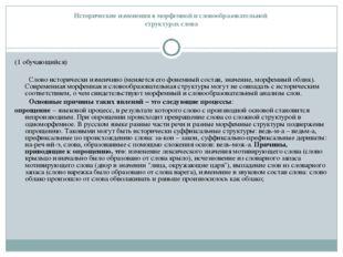 Исторические изменения в морфемной и словообразовательной структурах слова (